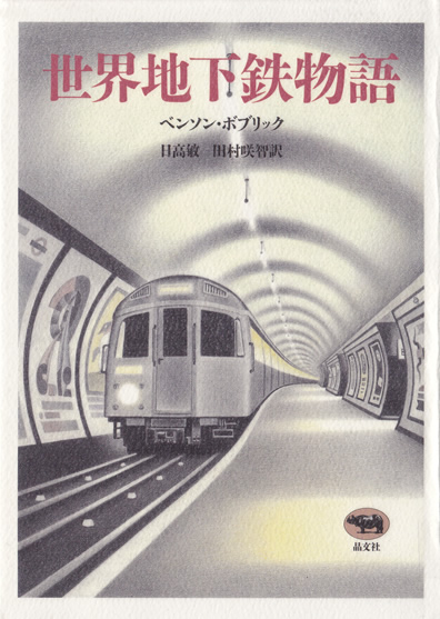 subway_history.jpg